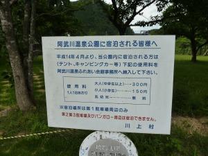阿武川温泉公園の注意書き