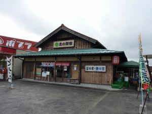 道の駅 北の関宿