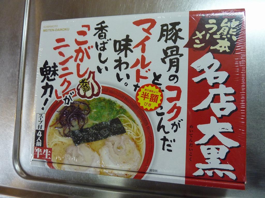 購入した「熊本ラーメン大黒」