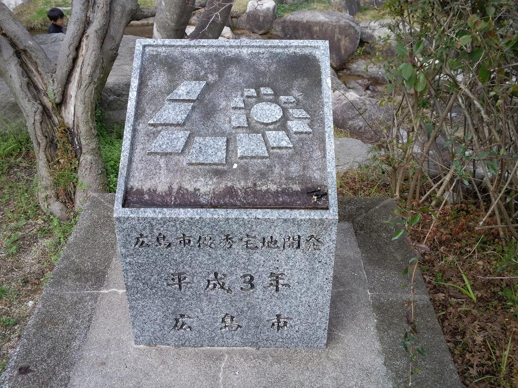 広島市優秀宅地開発賞