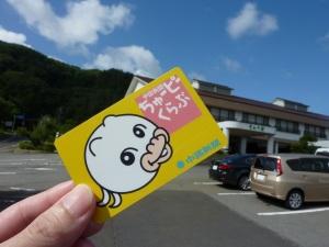 「さんべ荘」と「ちゅーピーくらぶカード」