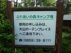ふれあいの森キャンプ場看板