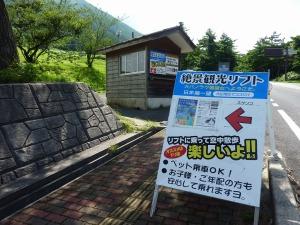 絶景観光リフトの看板