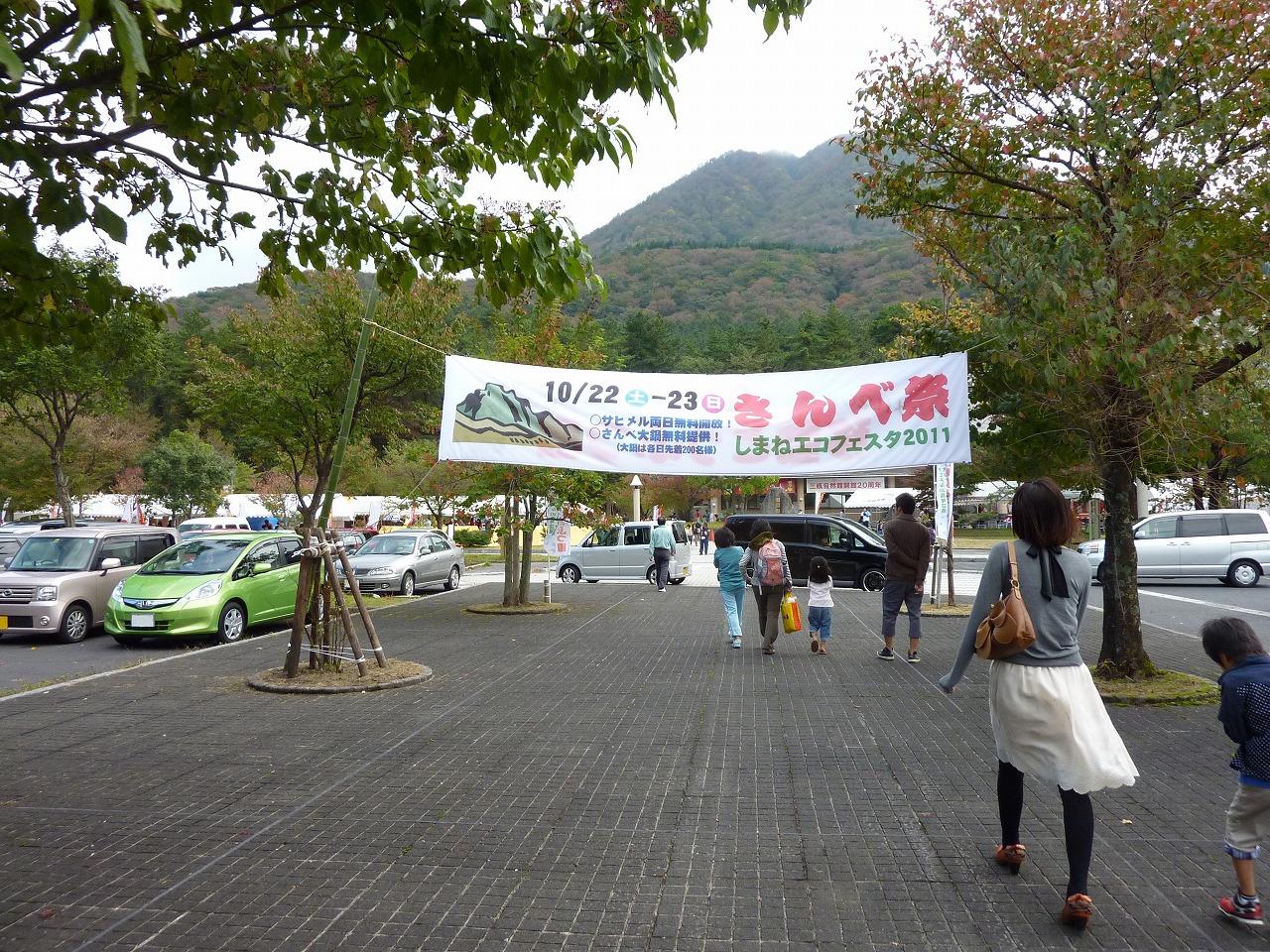 2011年の「さんべ祭」