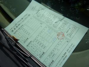 岩倉ファームパークキャンプ場の領収書