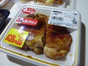 チキンステーキ(100円)