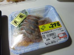 天然、ハマチお造り(298円)
