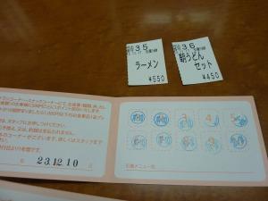 モテナスカード満ポイント_20121117