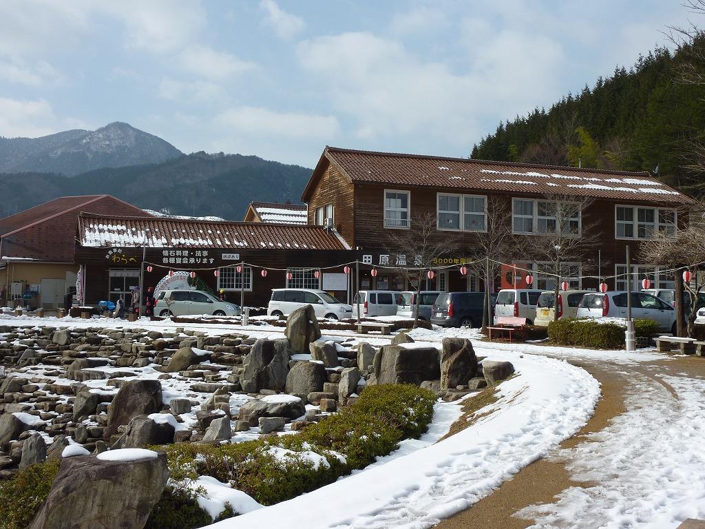 雪の田原温泉5000年風呂