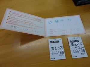 モテナスポイントカード_20121222