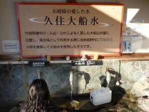 久住大船水_20121224