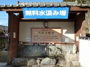 あすかの湯の無料水汲み場__20121224
