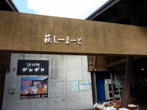 道の駅萩しーまーと_20130103
