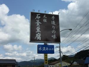 石釜豆腐店の看板_20130421