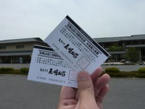玉峰山荘の無料入浴券_20130525