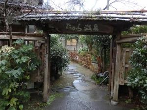 たから温泉の門_20131221