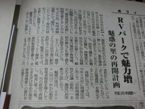 西広島タイムスのRVパーク記事_20140924