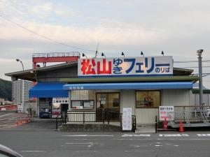 松山ゆきフェリー乗り場_20140718