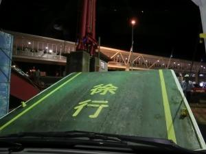 松山港に到着_20140718
