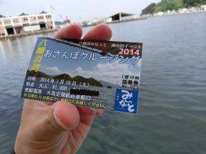 八幡浜湾おさんぽクルージングチケット_20140719