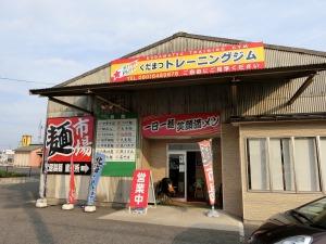 武居製麺_麺市場_20140922