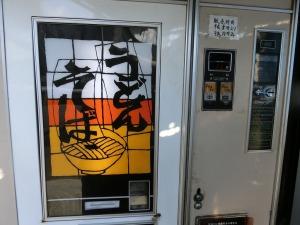 五洋売店のレトロ自販機_20141206