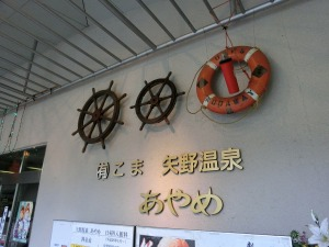 「矢野温泉あやめ」へ_20150606
