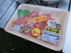 熊本県産和牛_20150718