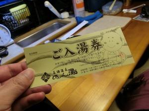 入浴券_20150918