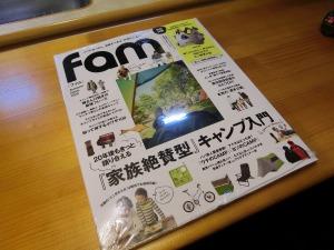 雑誌Fam_20160124