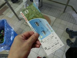 PASPYで割引チケット_20151220