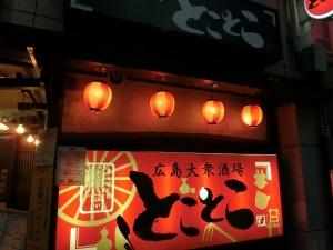 広島大衆酒場とことこ_20160416