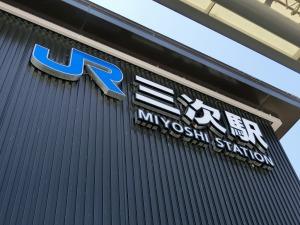 JR三次駅_20160504