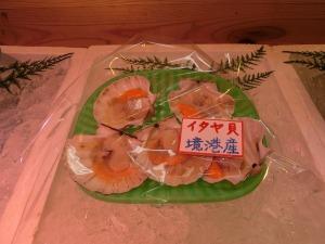 イタヤ貝境港産_500円_20161112