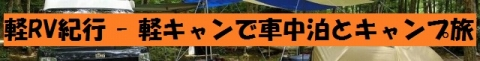 キャンプ場で車内引き篭もり&シンクに焼酎: 軽RV紀行 - 軽キャンで車中泊とキャンプ旅