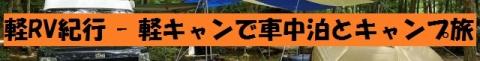 SAの吉野家はイートインに: 軽RV紀行 - 軽キャンで車中泊とキャンプ旅