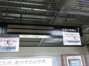 今度の発車予定なし_20161122