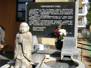 海門寺温泉湯かけ地蔵_20161122