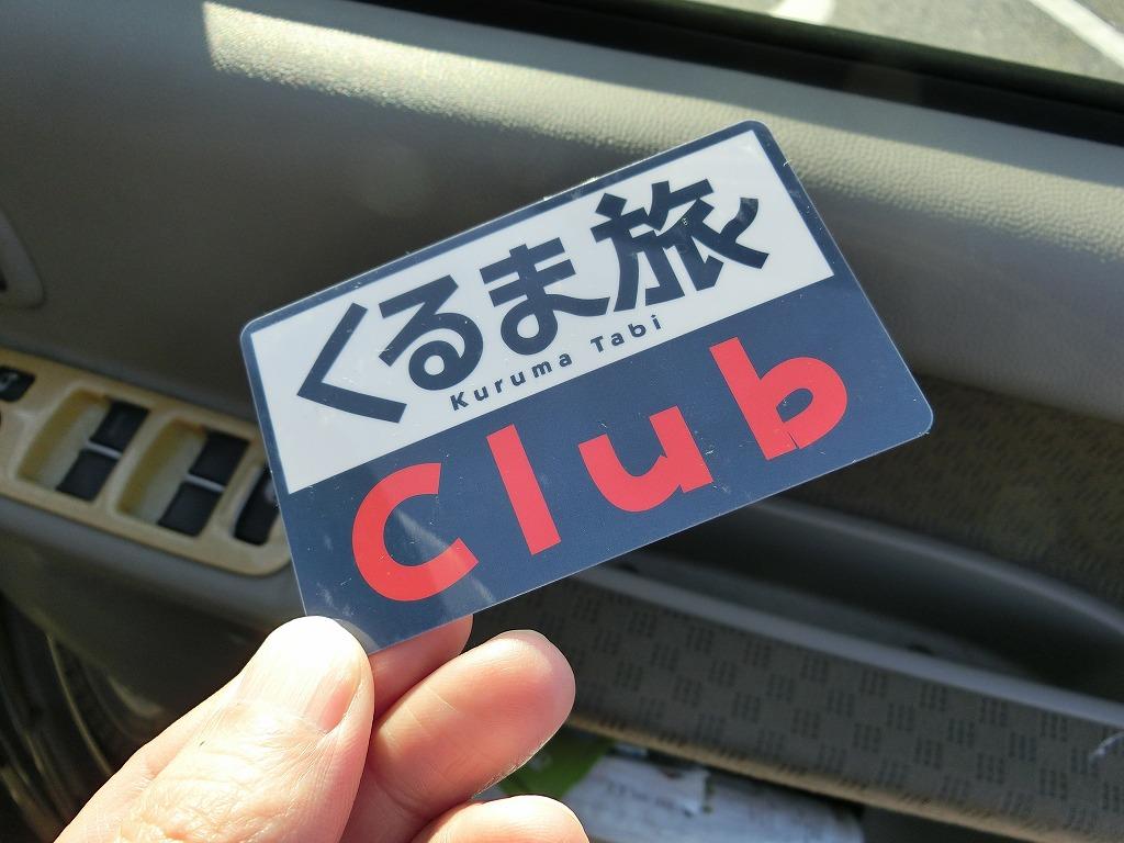 くるま旅Clubカード_20161203