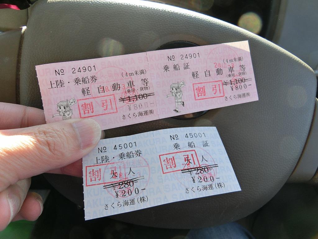 割引された乗船切符_20161203
