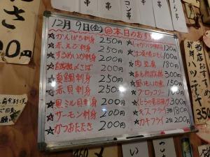 本日のおすすめ_20161210