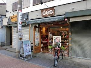 谷中のパン屋さん明富夢_20161210