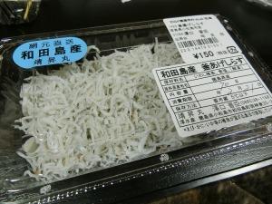 和田島産釜揚げしらす_150円_20170218