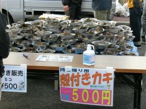 殻付き牡蠣5個500円_20170226