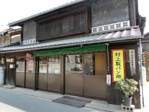 村上製パン所_20170312