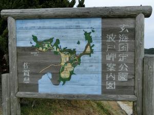 玄海国定公園波戸岬案内図_20170318