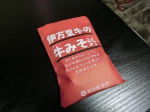 伊万里牛の牛みそ汁_20170320