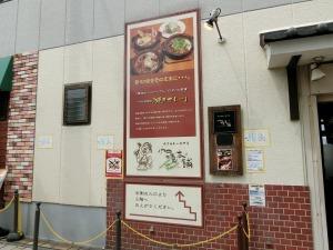 焼きカレー専門店 伽哩本舗_20170320