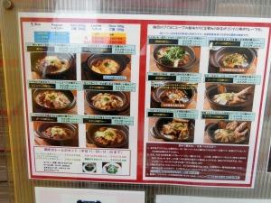焼きカレー専門店 伽哩本舗のメニュー_20170320