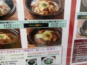 チキンの焼カレーメニュー_20170320